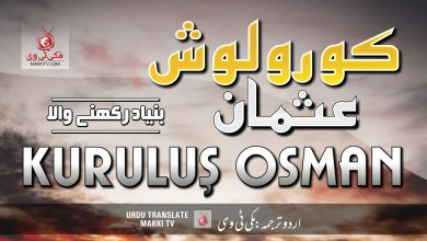 Photo of Kurulus Osman Season 2 Episode 9