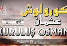 Photo of Kurulus Osman Season 2 Episode 8