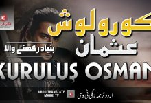 Photo of Kurulus Osman Season 1 Episode 1