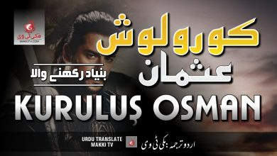 Photo of Kurulus Osman Season 1 Episode 26
