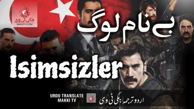 Photo of Isimsizler Season 1 Episode 3 In Urdu Subtitles