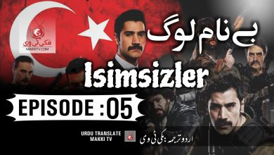 Photo of Isimsizler Season 1 Episode 5 In Urdu Subtitles