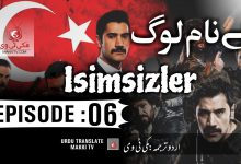 Photo of Ismizlar Season 1 Episode 6 in Urdu Subtitels