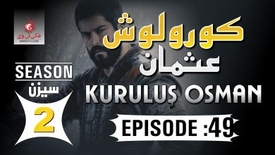 Photo of Kurulus Osman Season 2 Episode 49 in Urdu Subtitles