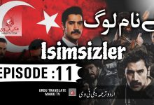 Photo of Ismizlar Season 1 Episode 12 in Urdu Subtitles