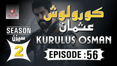 Photo of Kurulus Osman Season 2 Episode 56 In Urdu Subtitles