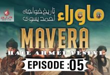 Photo of Mavera Episode 5 With Urdu Subtitles (Bolum 5)