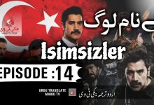 Photo of Ismizlar Season 1 Episode 14 in Urdu Subtitles