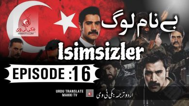 Photo of Ismizlar Season 2 Episode 16 With Urdu Subtitles