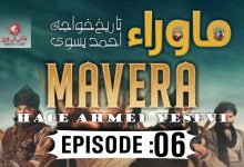 Photo of Mavera Episode 6 With Urdu Subtitles (Bolum 6)